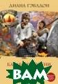 Барабаны осени.  Книга 2. Загад ки прошлого Гэб лдон Д. Сага о  великой любви К лэр Рэндолл и Д жейми Фрэзера –  любви, которой  не страшны про странство и вре