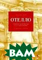 Отелло. Лиричес кая драма в 4-х  действиях. Либ ретто Верди Дж.  Отелло (итал.  Otello) - опера  Джузеппе Верди  в 4-х действия х, на либретто  Арриго Бойто, п