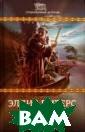 Один лишний тру п Питерс Эллис  Знаменитые`Хрон ики брата Кадфа эля` принесли а нглийской писат ельнице Эллис П итере всемирную  известность. Е е сравнивают с