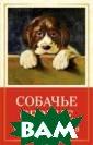 Собачье сердце  Булгаков М.А. П овесть`Собачье  сердце`- одно и х самых известн ых и запоминающ ихся произведен ий в творчестве  Михаила Булгак ова. С неподраж