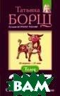Телец. Самый по лный гороскоп н а 2017 год Борщ  Татьяна Татьян а Борщ – самый  популярный и ув ажаемый астроло г России, лауре ат премии Копен гагенского астр