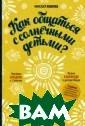 Как общаться с  солнечными деть ми? Хакамада Ир ина Что значит  родиться«д ругим»? Зн ачит ли это быт ь«особенны м» или же  быть«ненор