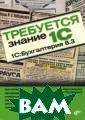 Требуется знани е 1С. 1С:Бухгал терия 8.3 Посто валов Сергей Ни колаевич Книга  содержит самые  необходимые и д остаточные свед ения для работы  в программе&#1