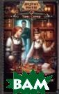 Факультет прикл адной магии. Пр остые вещи Соте р Таис ISBN:978 -5-17-098729-0