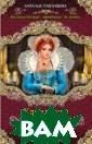 Елизавета. Зави дная невеста Па влищева Н.П. Ее  царствование з аслужило славу& #171;Золотого в ека». Ее п ревозносят как  величайшую коро леву Европы. Он