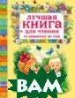 Лучшая книга дл я чтения от рож дения до года А лександрова З.Н . Все мамы знаю т, что занимать ся с ребенком,  играть с ним, п еть ему песенки , рассказывать