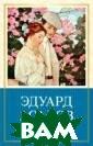 Эдуард Асадов.  Лирика Эдуард А садов Эдуард Ас адов (1923-2004 ) – один из сам ых читаемых поэ тов-лириков. Мн огие, начинавши е писать стихи,  делали это&#17