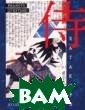 Хагакурэ. Сокры тое в листве. К одекс чести сам урая Ямомото Цу нэтомо «Ха гакурэ» —  наиболее автори тетный трактат,  посвященный бу сидо — кодексу