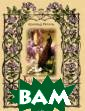 Художественные  сады Арнольд Ре гель ISBN:978-5 -09-042553-7