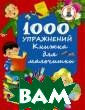 1000 ���������� . ������ ��� �� ������� ������� �� �.�. �� ���� ����� ����� - � ������, ������� ��, �����, ���� ����, ��������� ��� �� �������� � � ������. ���