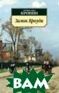 Замок Броуди Кр онин А. Самый п опулярный роман  знаменитого пр озаика Арчибаль да Кронина. Мно гим известна ан глийская послов ица«Мой до м — моя крепост