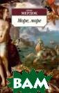 Море, море Мерд ок А. Классичес кий, удостоенны й Букеровской п ремии роман&#17 1;самой английс кой писательниц ы» XX века , одна из верши н психологическ