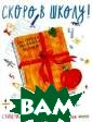 Скоро в школу!  Стихи, рассказы  и невероятные  истории Яснов М . «Скоро в  школу» -  так назвал свой  новый сборник  замечательный д етский поэт Мих