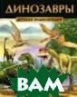 Динозавры Федан ова Ю.В. Отправ ляйся вместе с  нами в увлекате льное путешеств ие по миру дино завров! На стра ницах этой книг и тебя ждут тра воядный гигант