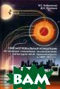 Сейсмоглобальна я концепция на  примере сильней ших землетрясен ий с магнитудой  М8, произошедш их в 2001-2015  гг Кузнецов Д.А . Глобальные св язи между очага