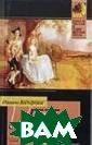 Страдания юного  Вертера Иоганн  Вольфганг Гете  Мировую извест ность принес Ге те роман `Страд ания юного Верт ера`, по сущест ву, предвосхити вший романтичес