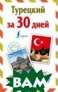 Турецкий за 30  дней Лукашевич  Д.П. `Турецкий  за 30 дней`- эт о простой и дос тупный курс тур ецкого языка. С амоучитель сост оит из трех час тей.Краткая гра