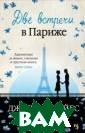 Две встречи в П ариже Мойес Джо джо В книгу вхо дят две повести .«Медовый месяц  в Париже» – эт о предыстория с обытий, которые  разворачиваютс я в романе Мойе