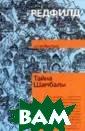 Тайна Шамбалы Р едфилд Д. `Тайн а Шамбалы`- нов ая книга блиста тельнейшего из  эзотериков наше го времени - Дж еймса Редфилда,  автора прослав ленных бестселл