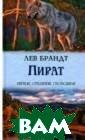 Пират Лев Бранд т ISBN:978-5-99 10-3595-8