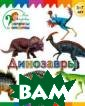 Динозавры Орехо в А.А. Дети оче нь любопытны по  своей природе,  и по мере взро сления их любоп ытство только р астёт. Они всё  больше видят во круг себя и бол