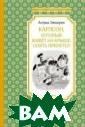 Карлсон, которы й живёт на крыш е, опять прилет ел Линдгрен А.  Издательство «М ахаон» представ ляет серию книг  знаменитой пис ательницы Астри д Линдгрен. Она