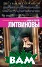 Здесь вам не Са краменто Литвин ова Анна Виктор ия Спесивцева г отовилась к сва дьбе – какая ра дость! Вдобавок  удача не прихо дит одна: партн еры по работе р