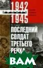 ��������� ����� � �������� ���� �. ������� ���� ���� �������� 1 942-1945 �����  �� �������� ��� ��� (������� ��  ����) �� �����  ������������ �  ���� ����� � �