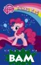 Пинки Пай и кам енная пони-вече ринка Бэрроу Д. М. Когда семья  Пинки Пай оказы вается в беде и  может вот-вот  потерять свою К аменную ферму,  Пинки придумыва