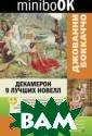 Декамерон. 9 лу чших новелл Бок каччо Джованни  «Декамерон » - собран ие ста новелл и тальянского пис ателя Джованни  Боккаччо - одна  из самых ярких
