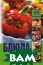 Блюда из 4 или  5 ингредиентов.  500 рецептов в куснейших блюд  Лазарева Оксана  Васильевна К в ам нагрянули го сти, а в вашем  холодильнике ми нимум продуктов