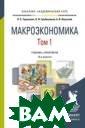 Макроэкономика  в 2-х томах. То м 1. Учебник и  практикум для а кадемического б акалавриата Тар асевич Л.С. Нас тоящий учебник  проверен времен ем. Курс макроэ