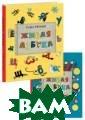 Живая азбука (к нига + раскраск а) (количество  томов: 2) Саша  Черный У вас в  руках задорная,  яркая и познав ательная книга  со стихотворени ем талантливого