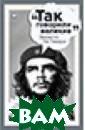 Эрнесто Че Гева ра Н. Гогитидзе  `Родина или см ерть!` - сказал  однажды Эрнест о Че Гевара. Он  был отчаянным  революционером,  не признающим  сомнений. Движи