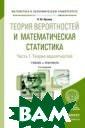 Теория вероятно стей и математи ческая статисти ка в 2-х частях . Часть 1. Теор ия вероятностей . Учебник и пра ктикум для акад емического бака лавриата Кремер