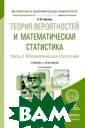 Теория вероятно стей и математи ческая статисти ка в 2-х частях . Часть 2. Мате матическая стат истика. Учебник  и практикум дл я академическог о бакалавриата