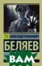 Человек-амфибия  Беляев А.Р. Ро ман, послуживши й основой для к ультового однои менного фильма,  который прекра сно знают многи е поколения рос сийских зрителе