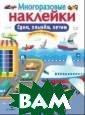 Едем, плывем, л етим Калугина М . Книжка с мног оразовыми накле йками.Для детей  до 3-х лет. <b >ISBN:978-5-995 1-2834-2 </b>