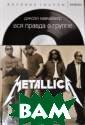 Вся правда о гр уппе Metallica  Макайвер Дж. Зн аток тяжелой му зыки журналист  Джоэл Макайвер  исследует путь  группы`Metallic a`с хирургическ ой точностью, р