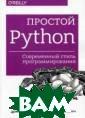Простой Python.  Современный ст иль программиро вания. Руководс тво Любанович Б илл Эта книга и деально подходи т как для начин ающих программи стов, так и для