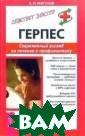 Герпес. Совреме нный взгляд на  лечение и профи лактику Мигунов  Александр Герп есвирусные забо левания - одна  из важнейших пр облем современн ого здравоохран
