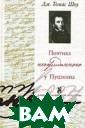 Поэтика неожида нного у Пушкина  Дж. Томас Шоу  В классическом  труде американс кого пушкиниста  рассматриваютс я почти все сти хотворные произ ведения Пушкина