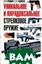 Уникальное и па радоксальное ст релковое оружие  Ардашев А.Н. 3 19 стр. В книге  в популярной ф орме рассказано  об оружии, пре дназначенном дл я выполнения не