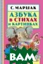 Азбука в стихах  и картинках Ма ршак С.Я. &#171 ;Книжная полка& #171;Малыша&#18 7; – это серия  книг для самых  маленьких. Благ одаря небольшом у формату и объ