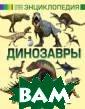 Динозавры Филип пова Мира Дмитр иевна, Хомич Ел ена Олеговна Мн ого миллионов л ет назад, когда  на Земле еще н е было людей, н а нашей планете  жили необычные