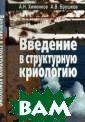 Введение в стру ктурную криолог ию А. Н. Хименк ов, А. В. Брушк ов В монографии  представлены о сновы структурн ого подхода к и зучению криосфе ры Земли как ие