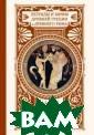Легенды и мифы  Древней Греции  и Древнего Рима  Кун Н.А. &#171 ;Легенды и мифы  Древней Греции » в изложе нии знаменитого  исследователя  античности Н.А.