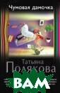 Чумовая дамочка  Полякова Т.В.  Пять лет неволи  – суровая школ а. И Лиечка оче нь хорошо усвои ла ее уроки. Са мое время начат ь новую жизнь.  Но оказывается&