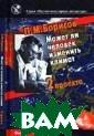 Может ли челове к изменить клим ат. 2 проекта П . М. Борисов Ве рнуть теплые кл иматы далекого  прошлого Земли  инженер и геогр аф П.М.Борисов  предлагает путя