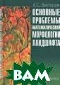 Основные пробле мы математическ ой морфологии л андшафта А. С.  Викторов В наст оящей книге пре дставлены основ ные результаты  исследований в  области математ